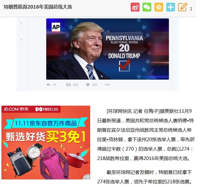 新浪报道美国大选