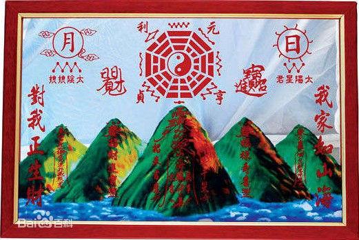 文王山海镇