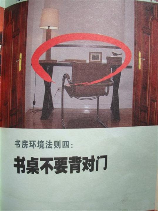 书桌不宜背门